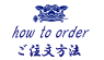 how to order : ご注文方法